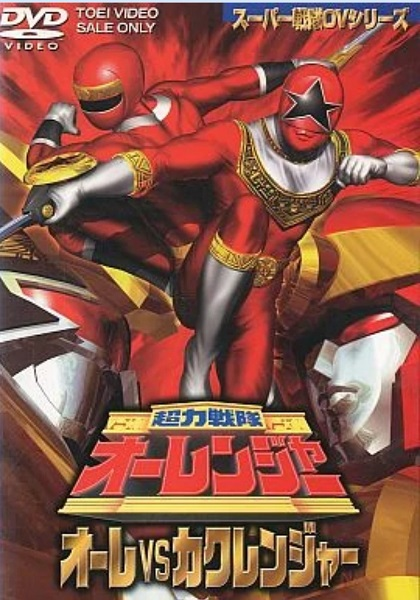 Chôriki Sentai Ohranger The Movie : Ole vs Kakuranger