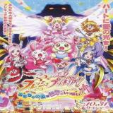 Fresh Pretty Cure ! Omocha no Kuni wa Himitsu ga Ippai !?