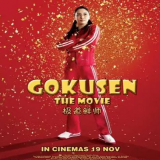 Gokusen the movie [J-Film]