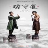 Gong Shou Dao [Film Chinois]