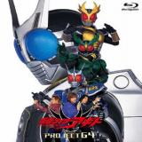 Kamen Rider Agito The Movie : Project G4