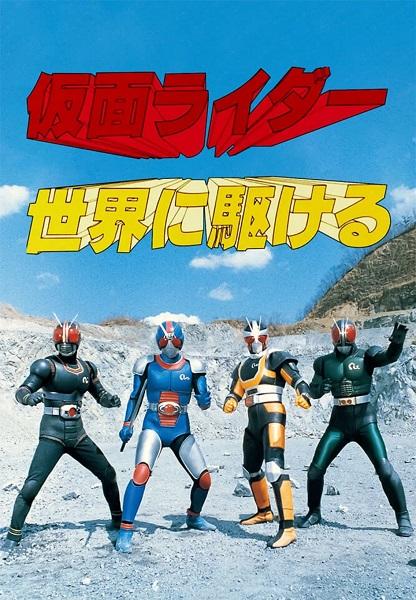 Kamen Rider Black RX Kamen Rider Parcours le Monde