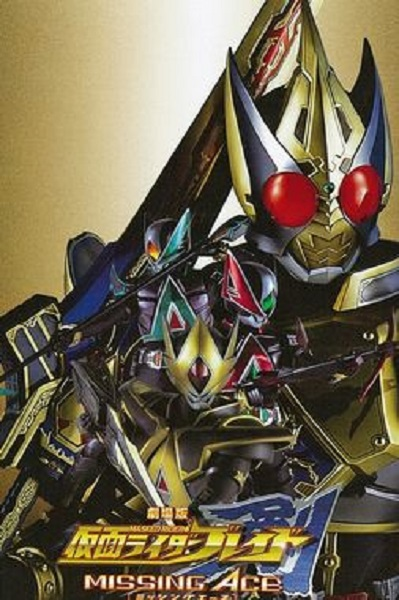 Kamen Rider Blade The Movie : Missing Ace