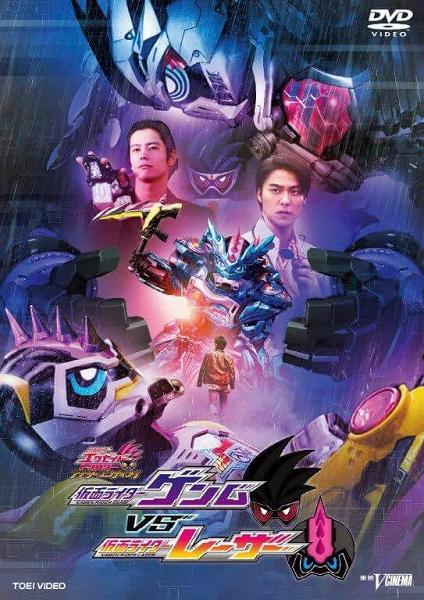 Kamen Rider Ex-Aid Trilogy: Another Ending - Kamen Rider Genm vs Kamen Rider Lazer