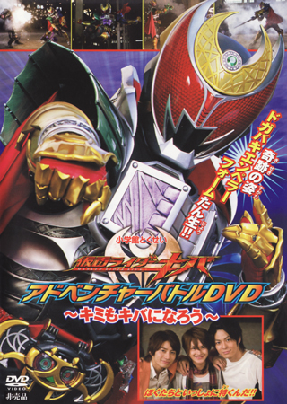 Kamen Rider Kiva Adventure Battle DVD
