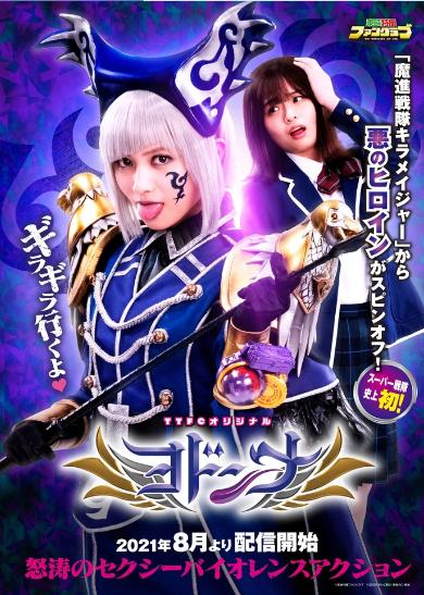 Mashin Sentai Kiramager Spin-Off : Yodonna