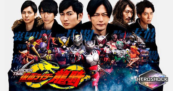 Rider Time : Kamen Rider Ryuki