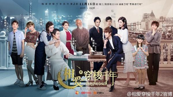Shuttle Love Millenium (Drama Chinois)
