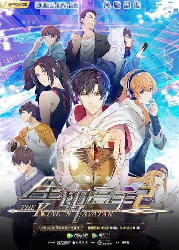 The King's Avatar [Saison 2]