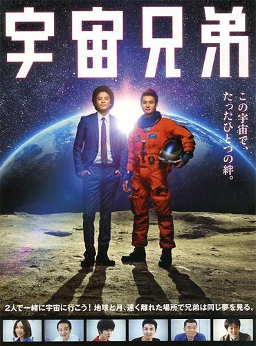 Uchuu Kyoudai [J-Film]